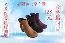 Old Beijing cloth shoes with right lung fang authentic winter leisure fashion with comfortable warm flat non-slip show thin foot ankle boots