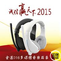 学生购机更优惠金迈D16多媒体音乐耳麦头戴式笔记本耳机网吧批发