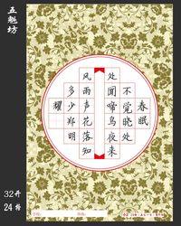 32开硬笔书法作品专用纸 小学生五言田字格练习纸 书法比赛创作纸图片