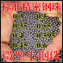 钢珠8mm精密g10钢球滚珠子弹珠免邮5.5mm6mm8mm4.5mm4mm5mm包邮