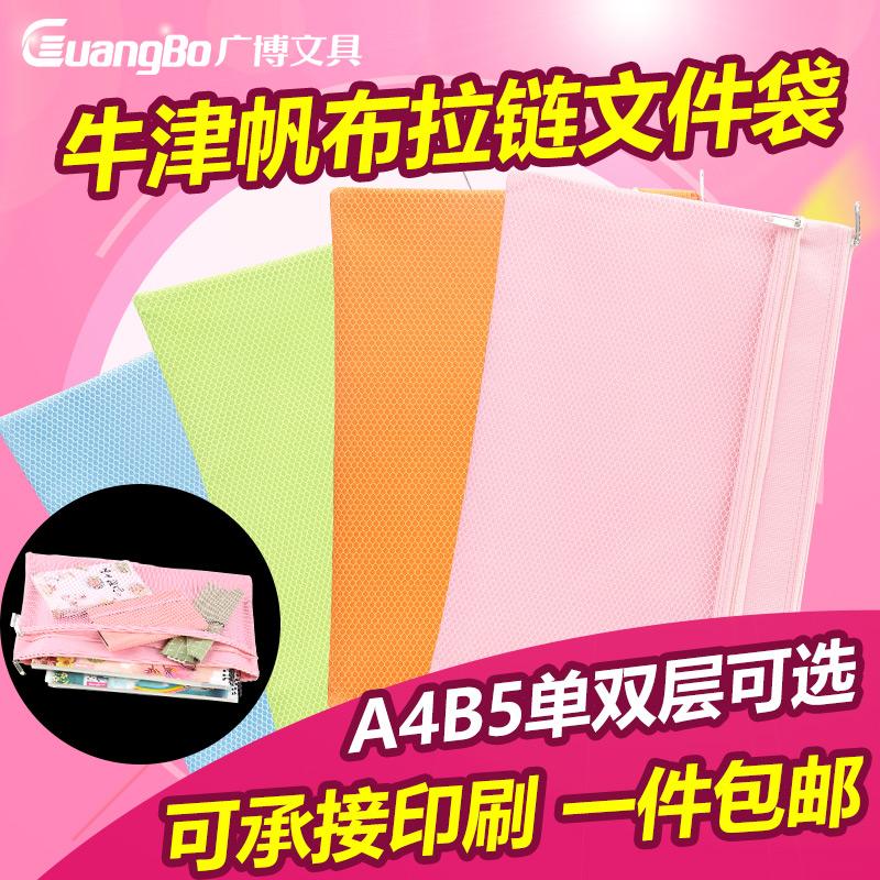 广博A4/B5牛津帆布拉链文件袋办公用品档案资料袋批发定制文件袋