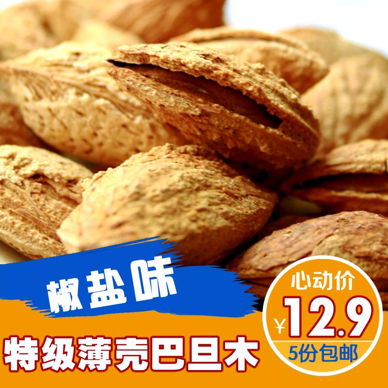 新疆特产零食新货坚果炒货椒盐巴旦木薄壳杏仁巴达木200g 5份包邮