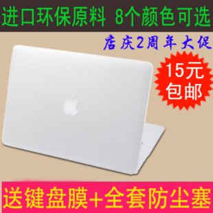 Apple notebook computer case macbook pro air jacket 111,315 inch matte protective shell accessories