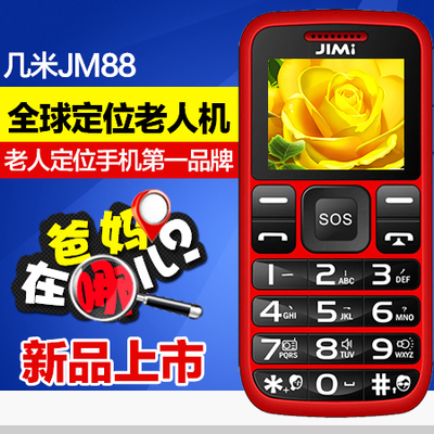 Old machine straight out loud big screen long standby mobile phone authentic licensed large font elderly meters JM88