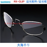 9de11da89fb USD  129.48    Boxed licensed   SHIMANO  Shimano RX-CLIP riding glasses  myopia Accessories