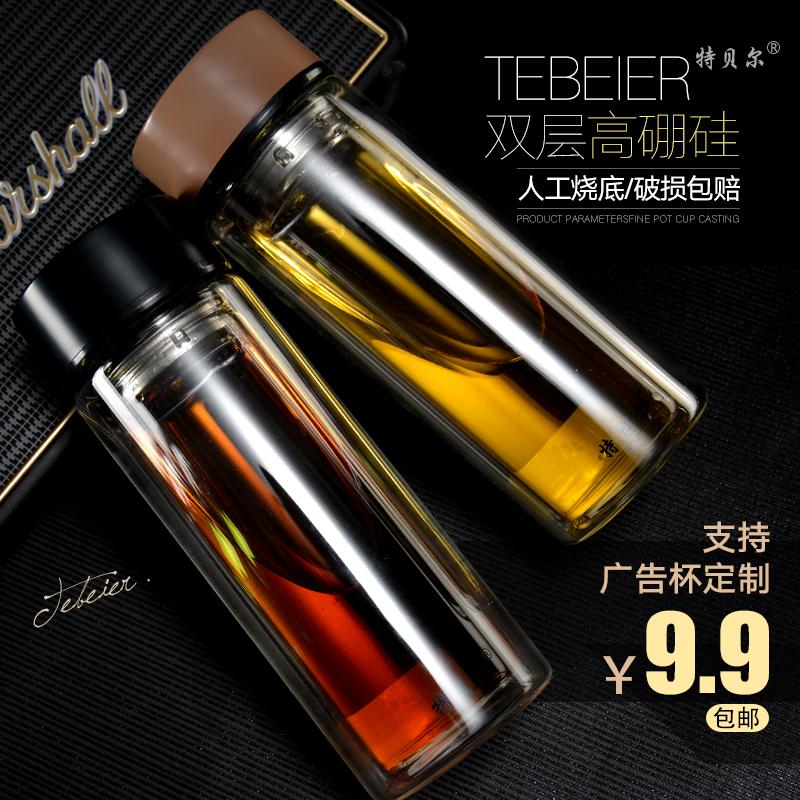 特贝尔隔热泡茶车载玻璃杯 双层便携大容量男女 暖手杯玻璃水杯