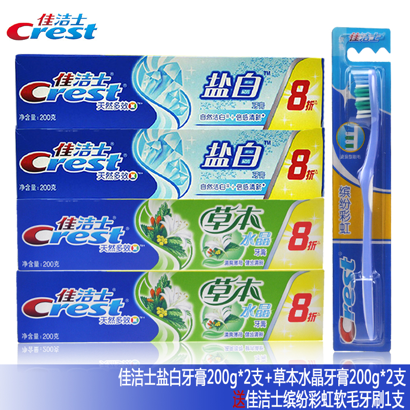 佳洁士牙膏草本水晶200克8折装*2+盐白200克8折装*2送缤纷牙刷