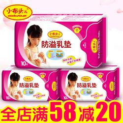 小布头防溢乳垫 防溢防漏一次性乳贴 隔奶溢奶益 超薄不可洗30片