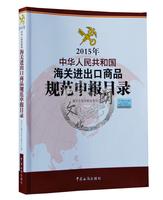正版包邮 2015年海关进出口商品规范申报目录 申报要素 海关税则