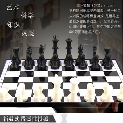 Odd magnetic folding chess board chess fun for children parent-child activities Getting puzzle board game toy