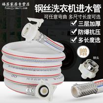 全自动洗衣机进水管软管加长带钢丝海尔美的三星上水管延长管配件