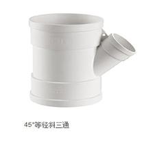 日丰管正品 广东佛山日丰高层PVC-U排水管配件/45度异径斜三通