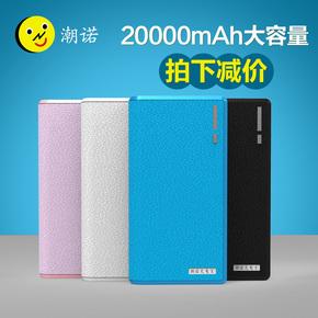 潮诺钱包大容量充电宝2万毫安 钱包移动电源20000mAh 手机通用