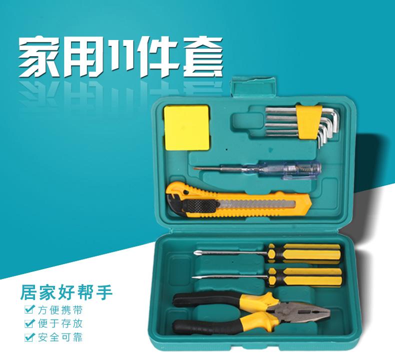 促销工具11件套礼品工具箱家用工