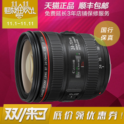 佳能 EF 24-70mm f4 IS USM单反镜头 24-70 4 IS 新品