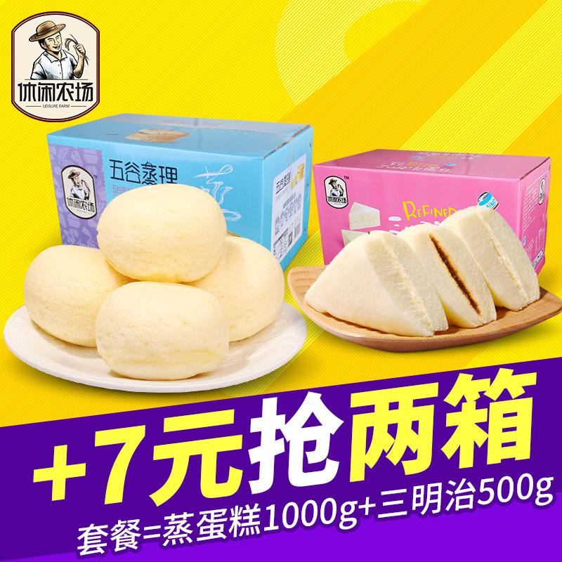 休闲农场蒸蛋糕1kg整箱早餐奶香小面包糕点零食点心食品营养包邮