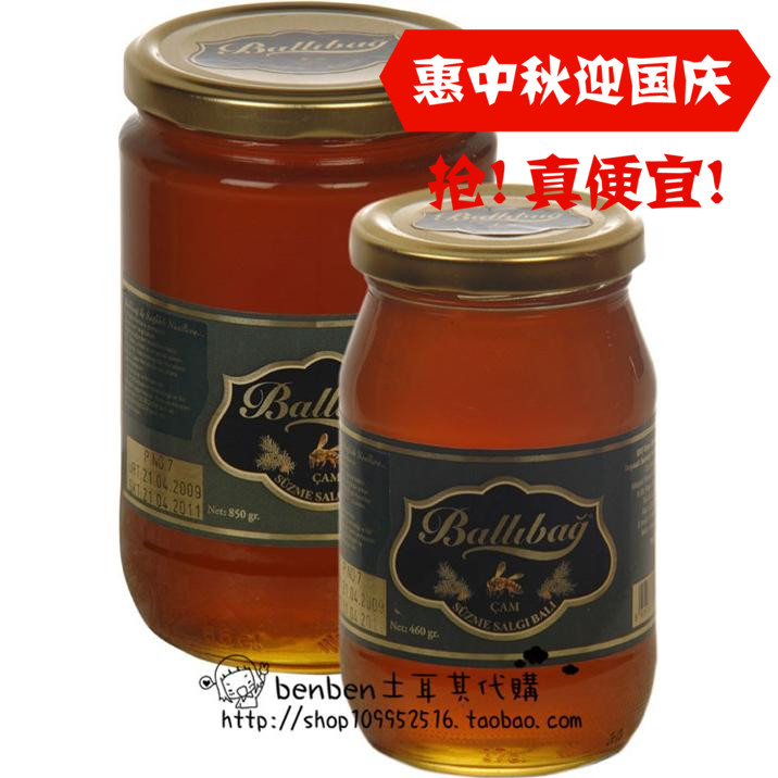 benben土耳其代购Ballibag松蜂蜜460G MADE IN TURKEY