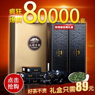 茶叶320g铁观音茶叶浓香型安溪铁观音秋茶乌龙茶礼盒装