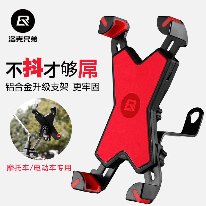 洛克兄弟自行车手机支架通用电动车摩托车骑行装备导航架山地配件