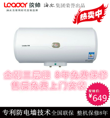 Haier Leader / Commander LES40H-LC2 (E) 40 L 50 liters 60 liters water heaters