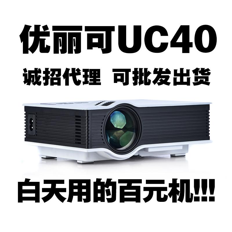 优丽可UC40 投影仪LED高清家用微型手机小型迷你便携式手持投影机