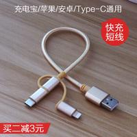 三合一数据线短苹果安卓Type-c乐视1s小米4c一拖三2充电宝5华为P9