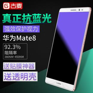 古麦 华为mate8钢化膜 mate8手机高清抗蓝光防爆玻璃防指纹保护贴