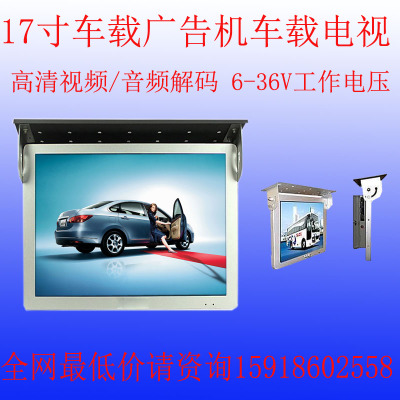 17/19/22 inch flip back lock automotive advertising bus transit advertising Car TV HD