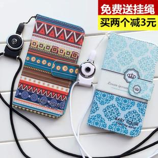 联想S868t手机壳翻盖式手机套可爱男女简约硅胶挂绳卡通皮套