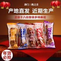 正宗桂发祥十八街麻花 五种口味 散装称重1000g 天津特产零食小吃
