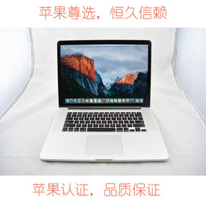 Apple/苹果 MacBook Pro MD103CH/A MC700 MD101 15寸笔记本电脑