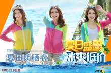 Store up to RMB 79 ex-gratia package mail outdoor suntan the skin dust coat candy color spell color light is prevented bask in coat