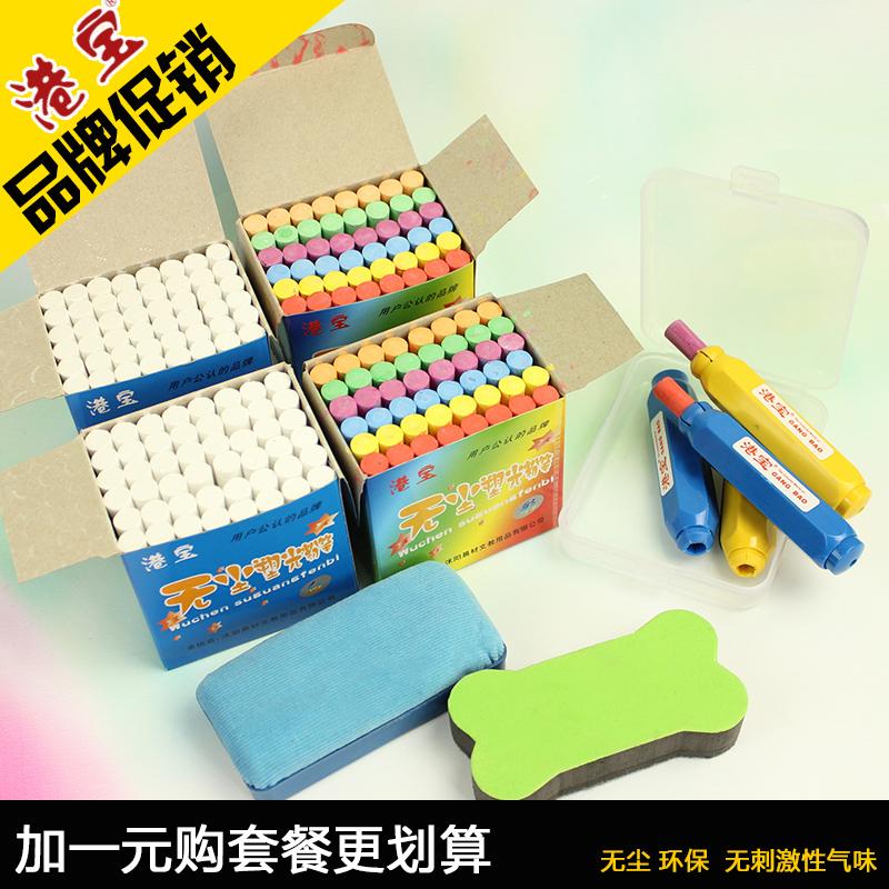 港宝 粉笔无尘彩色儿童 192支 磁性粉笔套4支装黑板彩色无尘粉笔