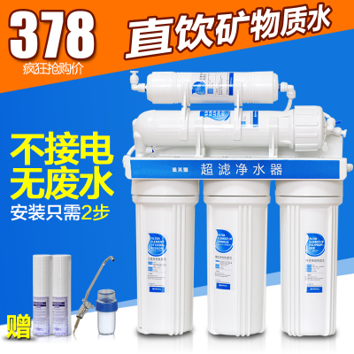 Meiling environmental Ya Mina consumer and commercial water purifiers direct drinking water ultrafiltration water filter kitchen wall