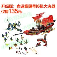 乐高幻影忍者系列命运赏赐号终极大决战拼装益智儿童积木玩具2015