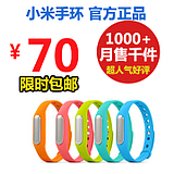 Spot the day of delivery millet bracelet genuine support official Apple ios Andrews smartphone shipping