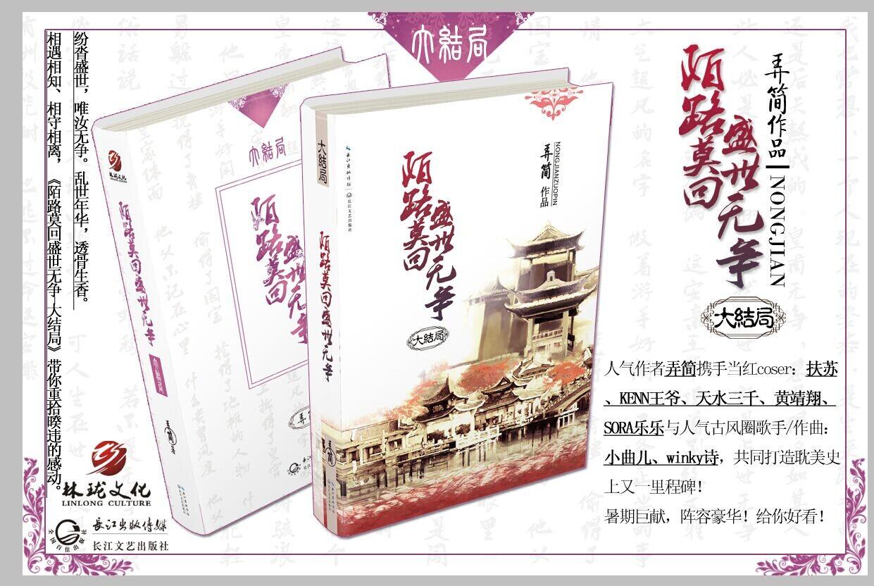 Печатная продукция Незнакомцы не просто COS shengshi беззаботная финал альбом Кенн суверенного Леле Хуан Jingxiang помог Сью 3000