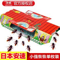 日本安速小强恢恢蟑螂屋蟑螂捕捉器诱捕器杀灭蟑螂单枚装