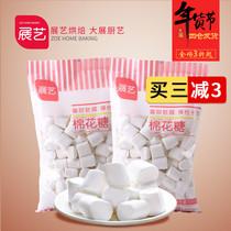 【巧厨烘焙】展艺白色棉花糖 牛轧糖diy烘焙烧烤原料 棉花糖500g