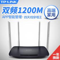 TP-LINK双频无线路由器WIFI穿墙王5G家用1200M高速光纤TL-WDR6300