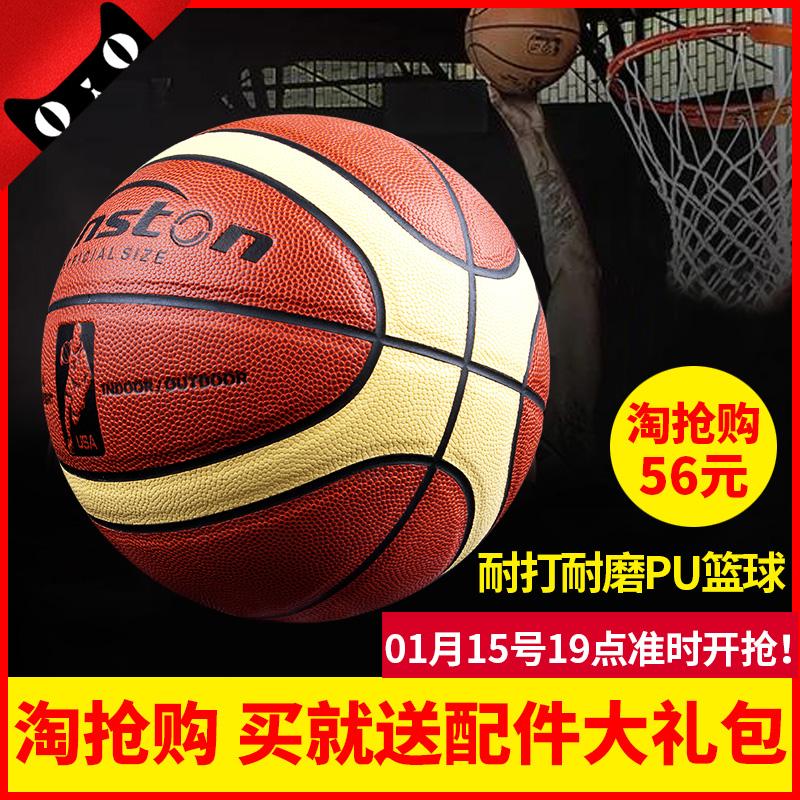 圣斯顿篮球7号软翻毛皮耐磨防滑室内室外水泥地比赛训练蓝球正品