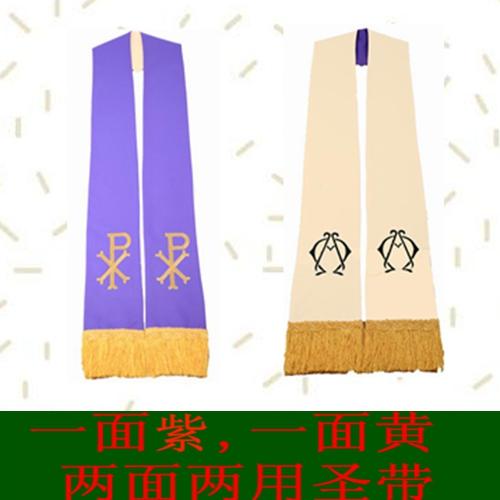 牧师圣带授带 基督教用品 以弗得教会服饰 红/绿双色双面两用L003