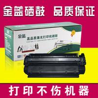 金蓝C4092A硒鼓 适用HP3200Laserjet3220HP1100打印机HP92A墨盒