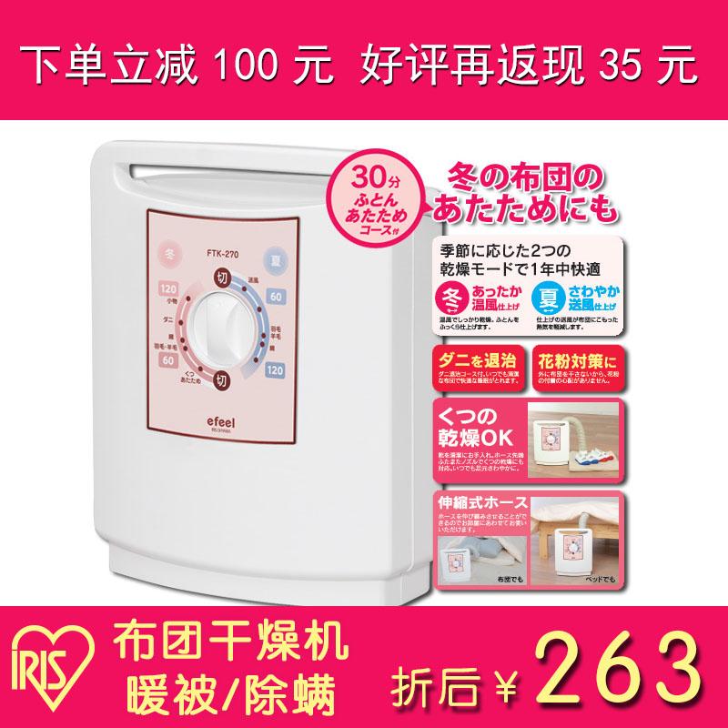日本爱丽思IRIS家用暖被机衣物烘干机除螨防潮干鞋器暖风机烘被机