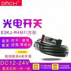沪工 E3JK-R4M1带反光板距离4米 DC12-24V红外感应光电开关传感器