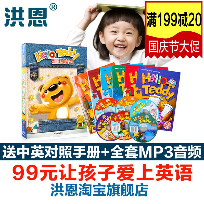 爱幼堂_热卖洪恩幼儿英语点读教材Hello Teddy教材版儿童学英语就选它