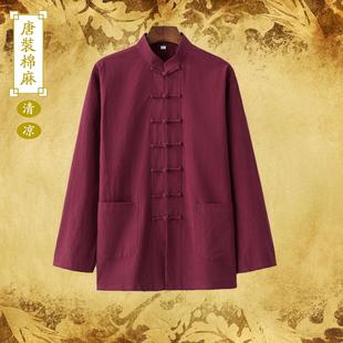 春秋唐装男青年棉麻外套亚麻长衫男复古服装中国风中式汉服居士服