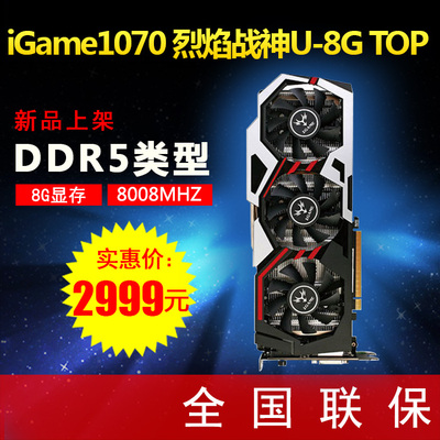 Colorful/七彩虹 iGame1070 烈焰战神U-8GD5 Top GTX1070秒RX480