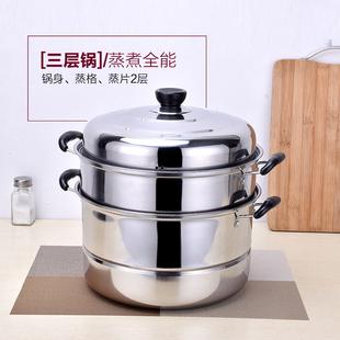 多层蒸锅不锈钢2 3 双三层加厚汤锅馒头包子蒸笼大电磁炉家用煤气