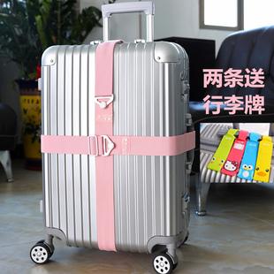 弹力行李箱捆绑打包带行李束带绑带一字十字旅行箱箱带拉杆箱带子